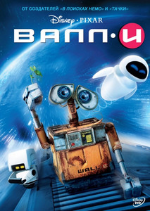 ВАЛЛ-И (2008)