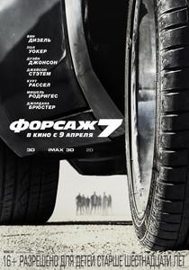 Форсаж 7 / Furious Seven (2015)